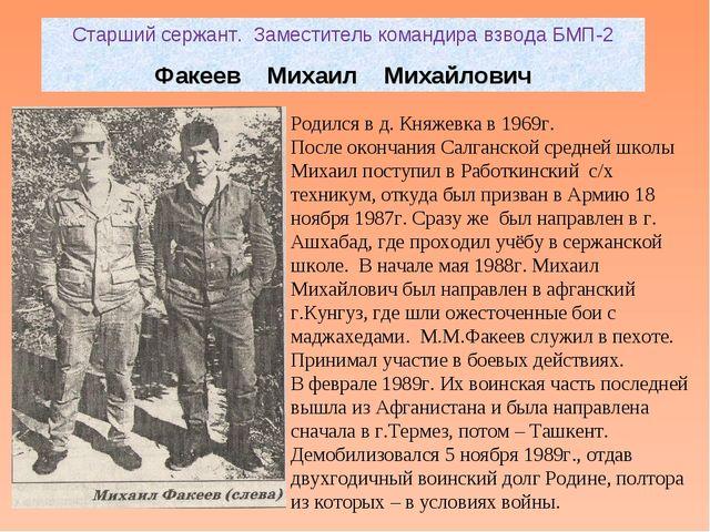 Старший сержант. Заместитель командира взвода БМП-2 Факеев Михаил Михайлович...