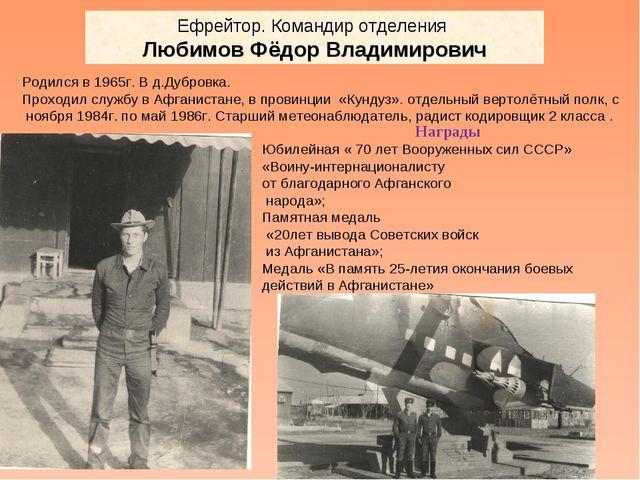 Ефрейтор. Командир отделения Любимов Фёдор Владимирович Родился в 1965г. В д....