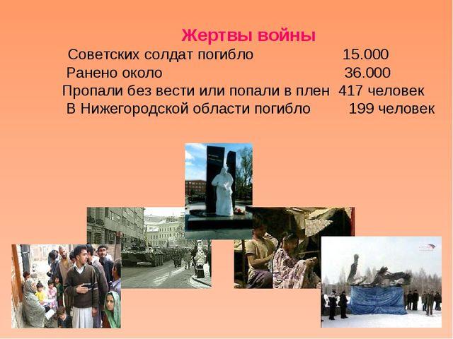 Жертвы войны Советских солдат погибло  15.000 Ран...