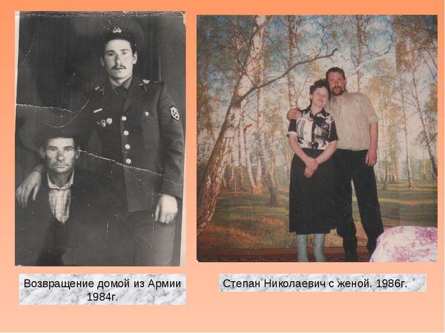 Возвращение домой из Армии 1984г. Степан Николаевич с женой. 1986г.