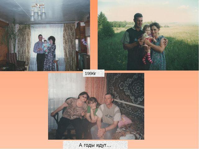 А годы идут… 1996г
