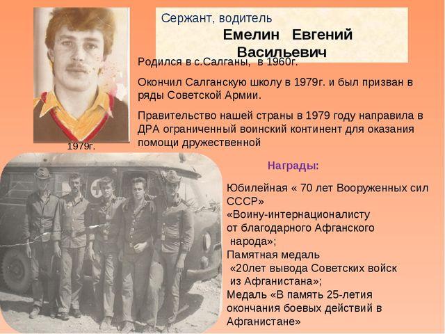 Сержант, водитель Емелин Евгений Васильевич Юбилейная « 70 лет Вооруженных си...