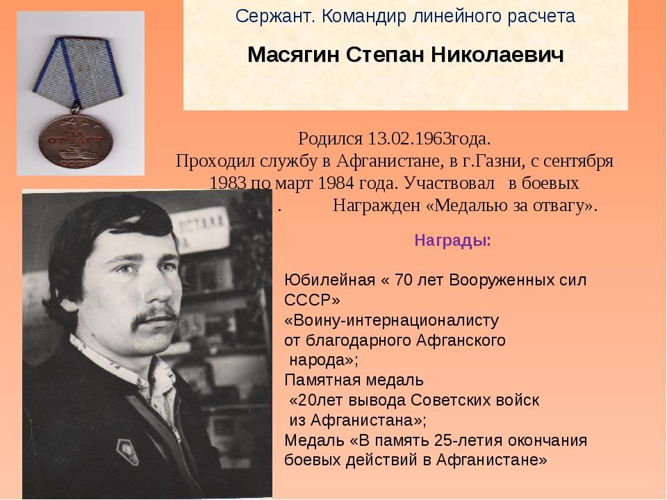 Сержант. Командир линейного расчета Масягин Степан Николаевич Родился 13.02.1...