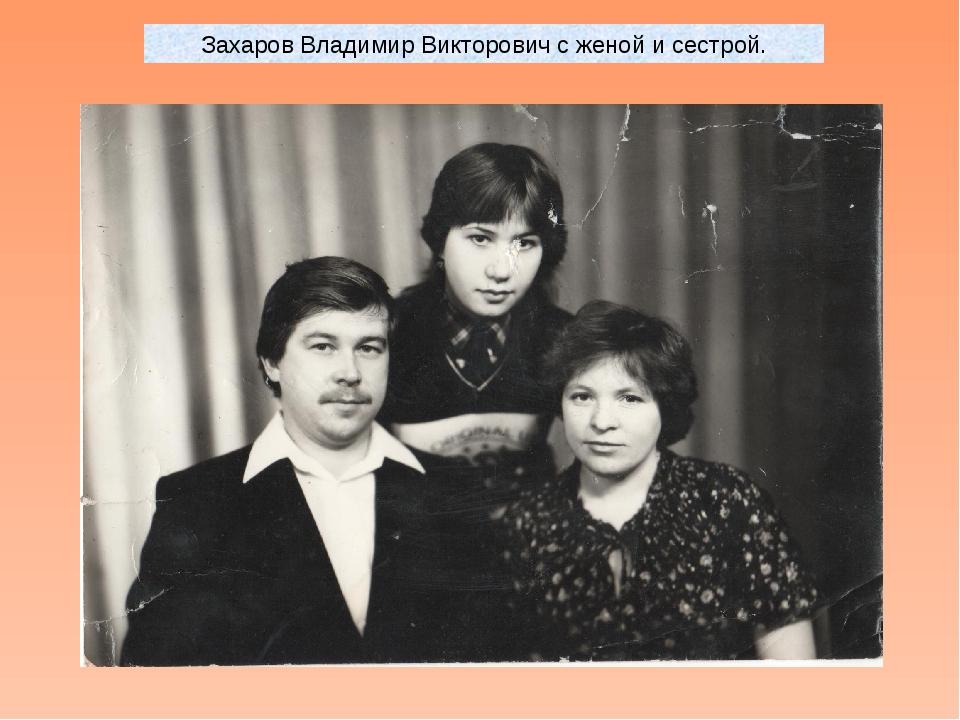Захаров Владимир Викторович с женой и сестрой.