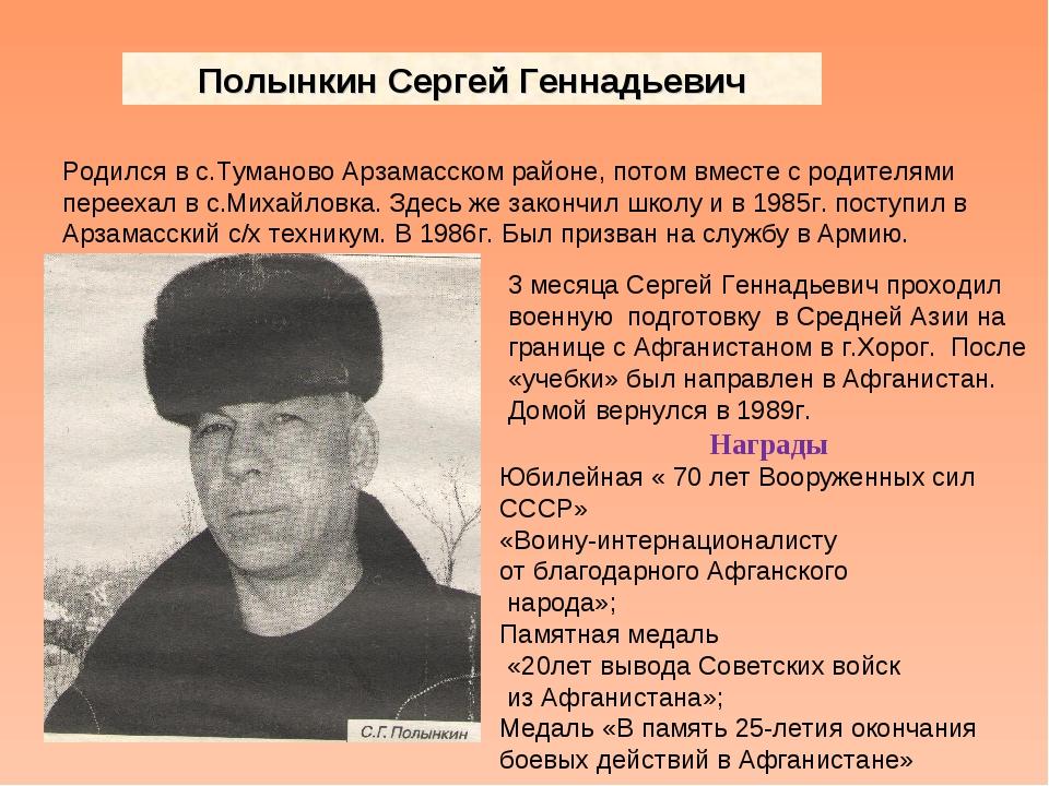 Полынкин Сергей Геннадьевич Родился в с.Туманово Арзамасском районе, потом вм...