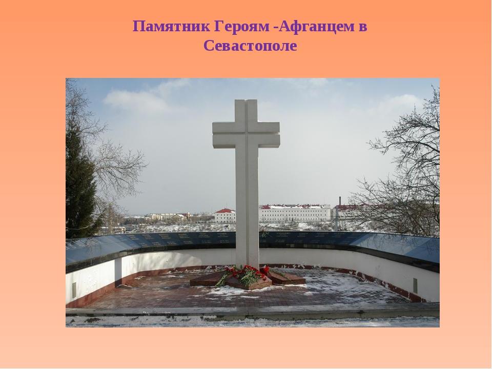Памятник Героям -Афганцем в Севастополе