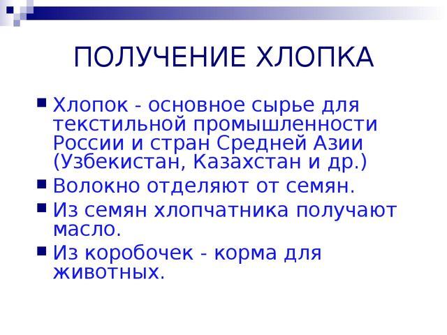 ПОЛУЧЕНИЕ ХЛОПКА Хлопок - основное сырье для текстильной промышленности Росси...