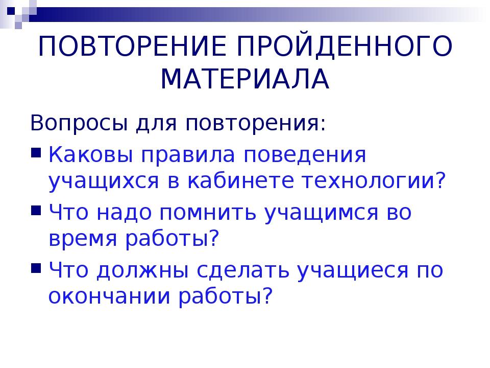 ПОВТОРЕНИЕ ПРОЙДЕННОГО МАТЕРИАЛА Вопросы для повторения: Каковы правила повед...