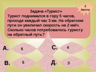 Ответ: Медианой Отрезок, соединяющий вершину треугольникас серединой противо