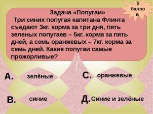 Ответ: Диагональ Как называется отрезок, соединяющий противоположные вершины