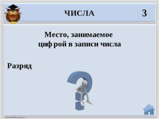 Какой цифрой заканчивается произведение всех чисел от 7 до 81? Ответ: 0 5 4 3