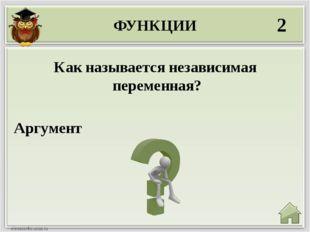 Ответ: 90градусов 5 4 3 2 1 0 33