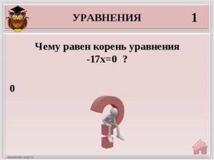 Найти корень уравнения х +2= -1 -3 Чему равны углы равностороннего треуголь