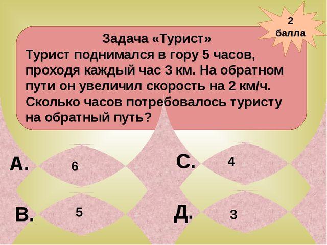 Ответ: Медианой Отрезок, соединяющий вершину треугольникас серединой противо...