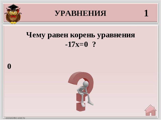 Найти корень уравнения х +2= -1 -3 Чему равны углы равностороннего треуголь...