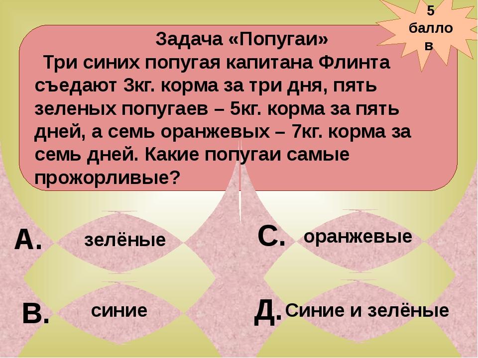 Ответ: Диагональ Как называется отрезок, соединяющий противоположные вершины...