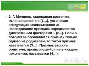 (Генами, одному признаку, рецессивным, доминантным.) 2. Г. Мендель, скрещива