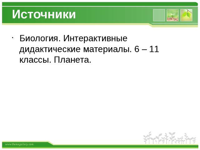 Источники Биология. Интерактивные дидактические материалы. 6 – 11 классы. Пла...