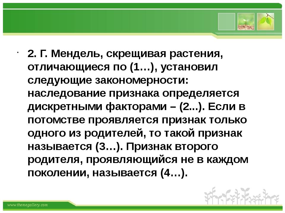 (Генами, одному признаку, рецессивным, доминантным.) 2. Г. Мендель, скрещива...