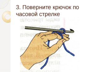 3. Поверните крючок по часовой стрелке
