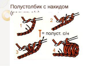 Полустолбик с накидом (полуст. с/н)
