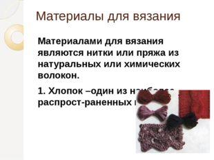 Материалы для вязания Материалами для вязания являются нитки или пряжа из нат
