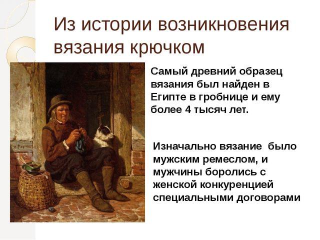Из истории возникновения вязания крючком Самый древний образец вязания был на...