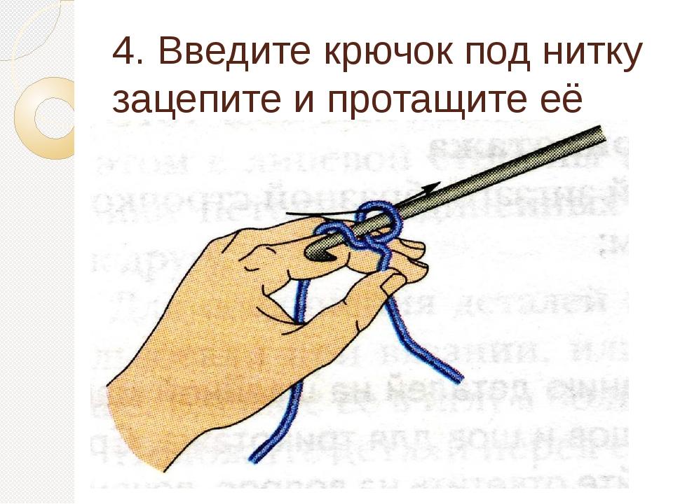 4. Введите крючок под нитку зацепите и протащите её