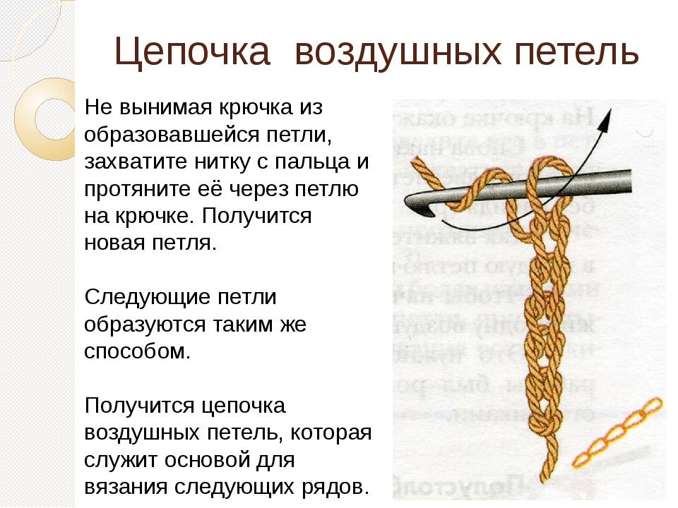 Начало вязания крючком без воздушных петель 36