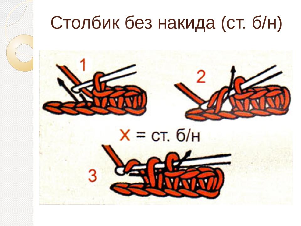 Вяжем крючком для начинающих столбик без накида