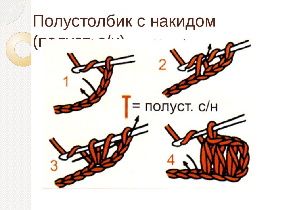Что в вязании обозначает псн 30