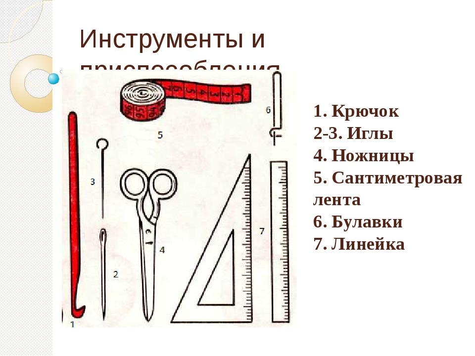 Инструменты и приспособления 1. Крючок 2-3. Иглы 4. Ножницы 5. Сантиметровая...