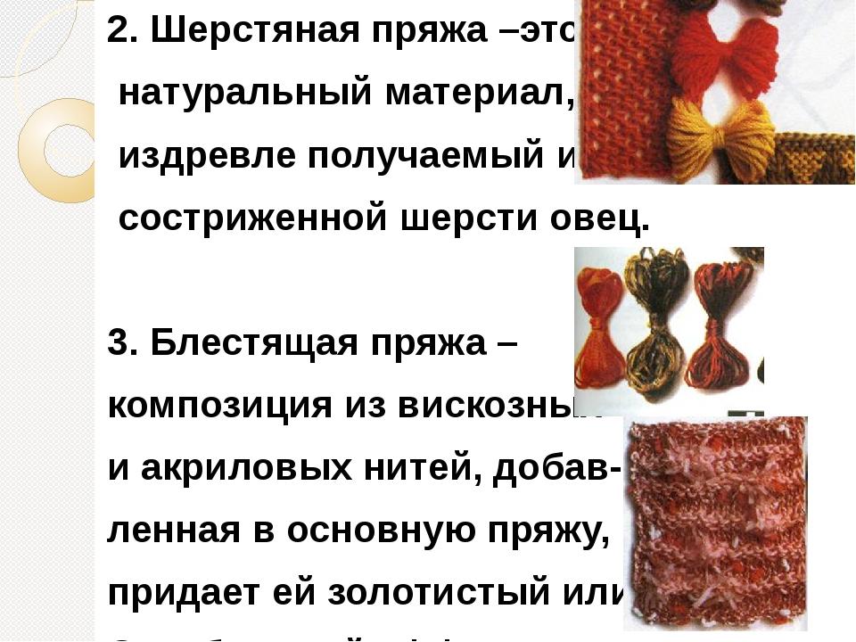 2. Шерстяная пряжа –это натуральный материал, издревле получаемый из состриже...