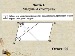 Часть 1. Модуль «Геометрия» Ответ: 90 1 2 А В С D 3 4 O ?