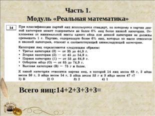 Часть 1. Модуль «Реальная математика» Всего яиц:14+2+3+3+3=