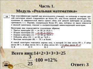 Часть 1. Модуль «Реальная математика» Ответ: 3 Всего яиц:14+2+3+3+3=25