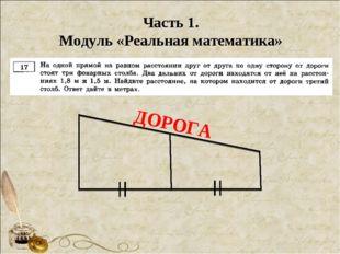 Часть 1. Модуль «Реальная математика» ДОРОГА