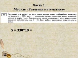 Часть 1. Модуль «Реальная математика» S = 330*19 =