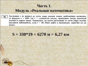 Часть 1. Модуль «Реальная математика» S = 330*19 = 6270 м = 6,27 км