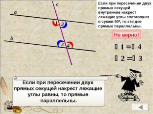 Если при пересечении двух прямых секущей накрест лежащие углы равны, то прямы
