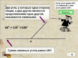 Сумма смежных углов равна 1800. Два угла, у которых одна сторона общая, а две