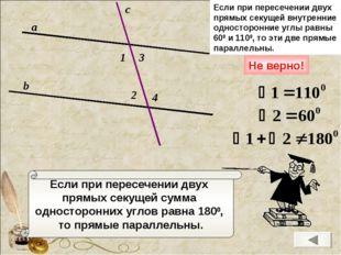 Если при пересечении двух прямых секущей сумма односторонних углов равна 1800