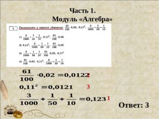 Часть 1. Модуль «Алгебра» Ответ: 3 2 1 3