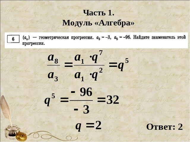 Часть 1. Модуль «Алгебра» Ответ: 2