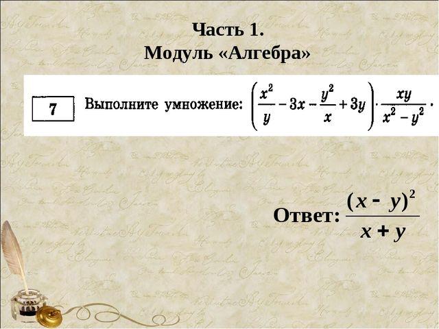 Часть 1. Модуль «Алгебра» Ответ: