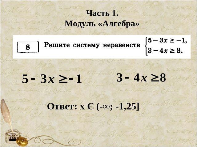 Часть 1. Модуль «Алгебра» Ответ: х Є (-∞; -1,25]