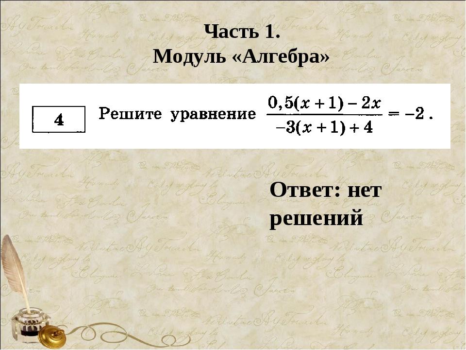 Часть 1. Модуль «Алгебра» Ответ: нет решений