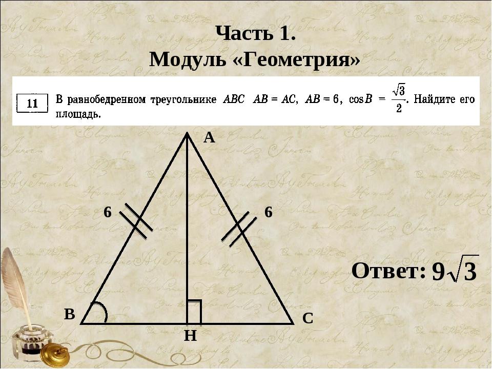 Часть 1. Модуль «Геометрия» Ответ: А В С Н 6 6