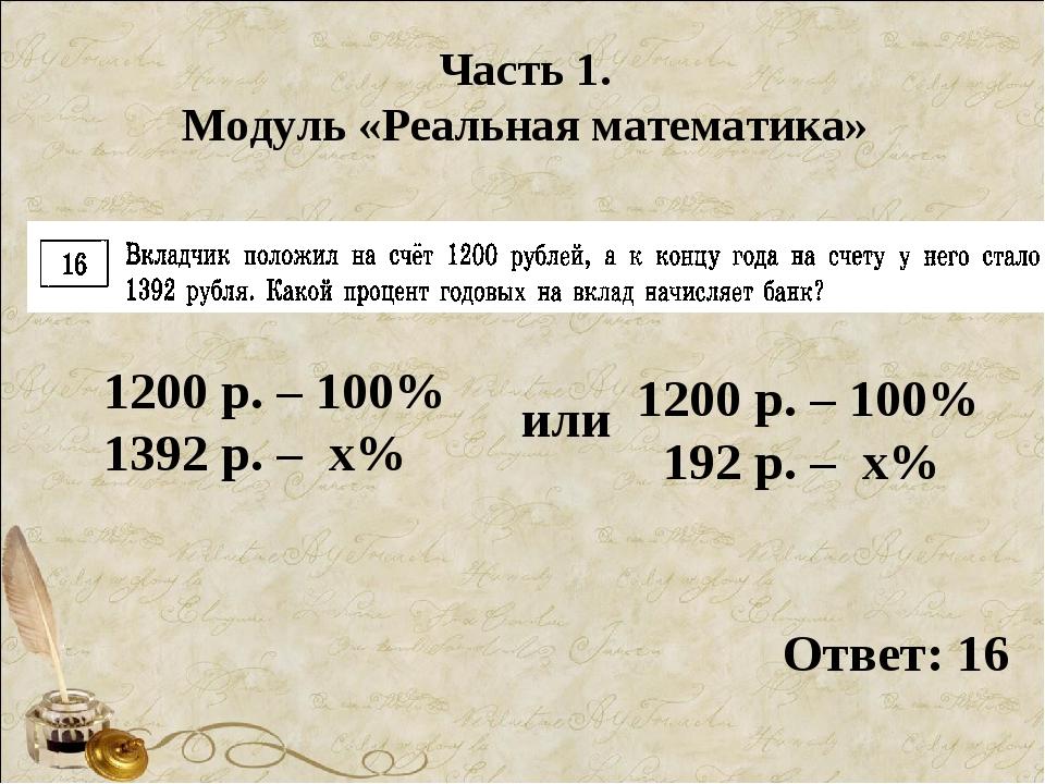 Часть 1. Модуль «Реальная математика» Ответ: 16 1200 р. – 100% 1392 р. – х% 1...