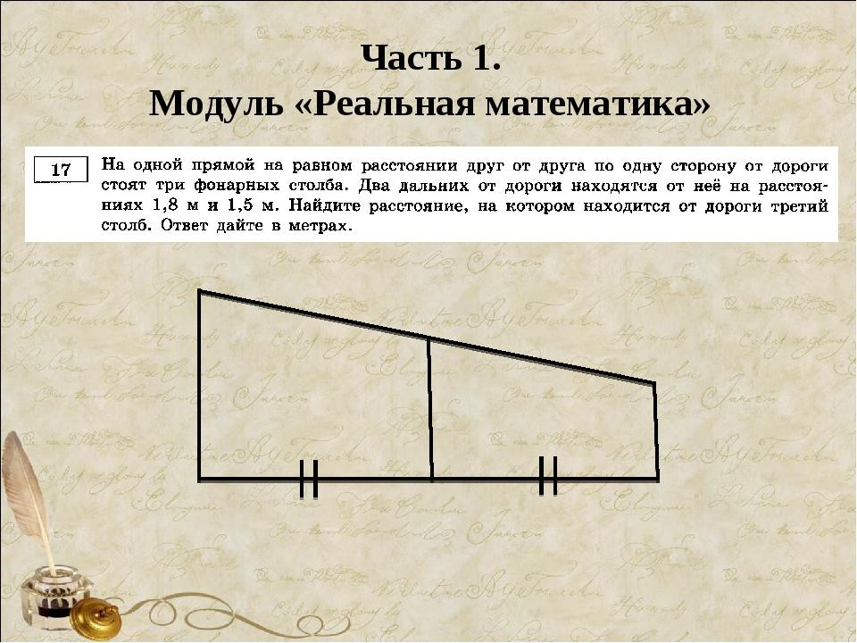 Часть 1. Модуль «Реальная математика»